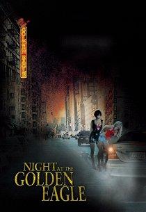 Ночь в «Золотом орле»