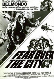 Страх над городом