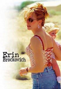 Эрин Брокович: Красивая и решительная