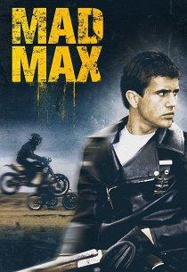Безумный Макс