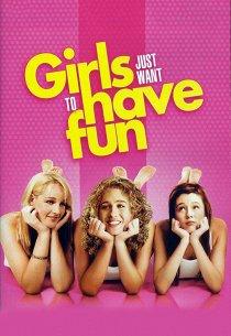 Девочки хотят повеселиться