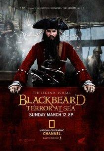 Черная борода: Настоящий пират Карибского моря