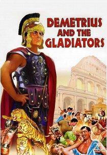 Деметрий и гладиаторы