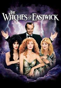 Иствикские ведьмы