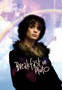 Завтрак на Плутоне