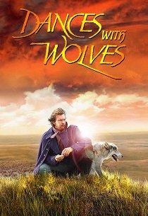 Танцы с волками