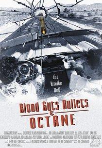 Кровь, наглость, пули и бензин