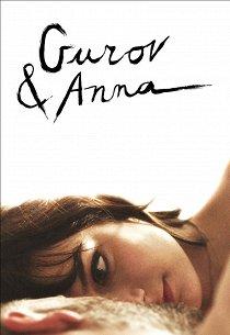 Гуров и Анна