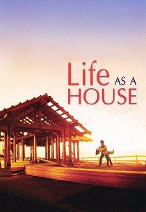 Жизнь как дом