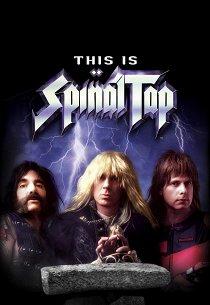 Это Spinal Tap