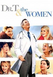 Доктор «Т» и его женщины