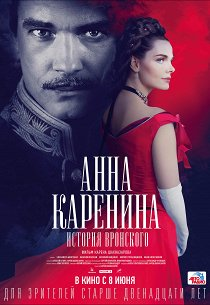 Анна Каренина. История Вронского