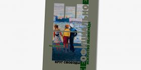 Как неофициальное искусство Ленинграда находило своих зрителей