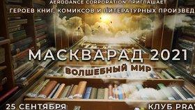 «МАСКВАРАД-2021. Волшебный Мир»