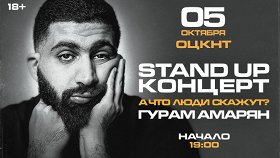 «Stand Up»: Гурам Амарян