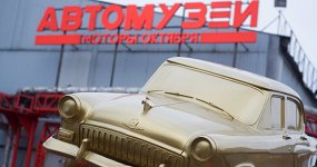 Автомузей «Моторы Октября»
