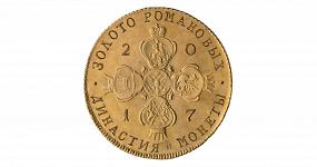 Золотые монеты в истории династии Романовых