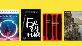 30 книг, которые стоит купить на non/fiction