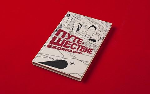 Графический роман о поезде, ЖЗЛ Шкловского, Каку о гиперпространстве и другие