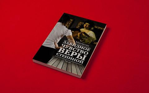 Новый Фоллетт, идеальная женская проза, Троцкий против Сталина