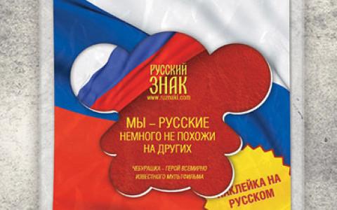 Проект «Русские знаки» ополчился против геев и иностранцев
