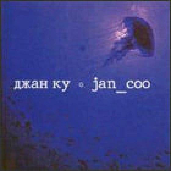 jan_coo