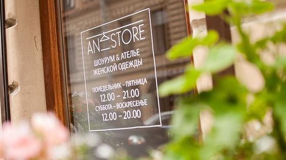 An Store