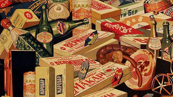 Рекламный плакат в России. 1900–1920-е годы