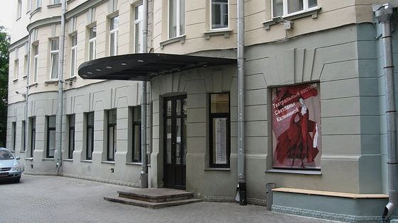 Театр п/р Олега Табакова. Сцена на Чистых прудах