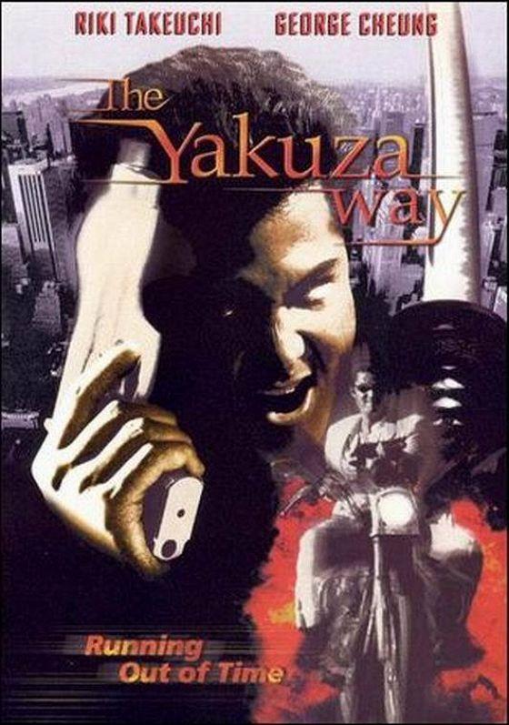 Путь якудзы (The Yakuza Way)