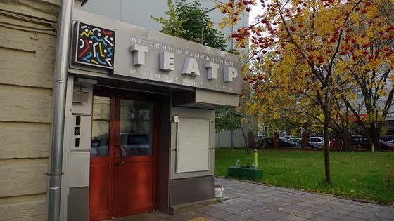 Детский музыкальный театр юного актера