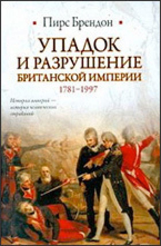 Упадок и разрушение Британской империи. 1781–1997