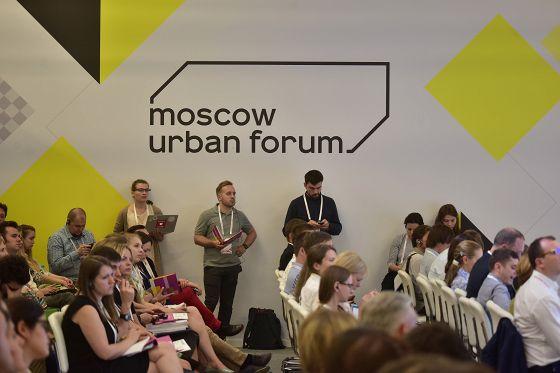 Московский урбанистический форум-2017