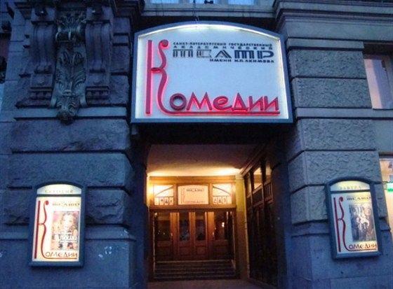 Театр комедии им. Акимова