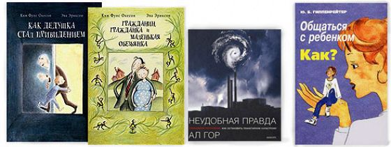 Фестиваль детской книги