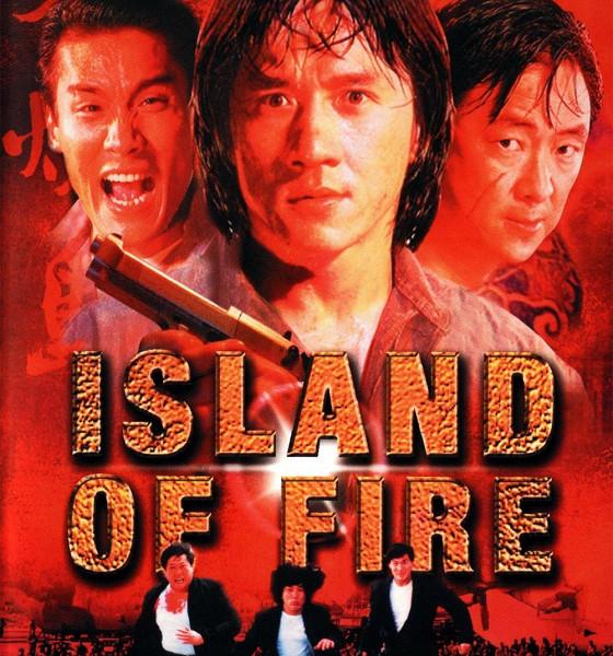 Огненный остров (Huo shao dao)