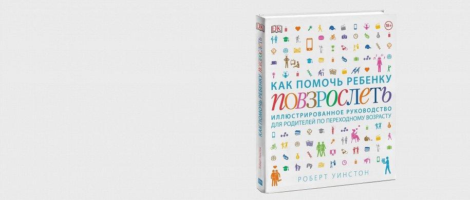 Как повзрослеть вместе с ребенком: книги для родителей