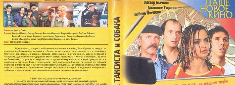 Кино: «Четыре таксиста и собака»