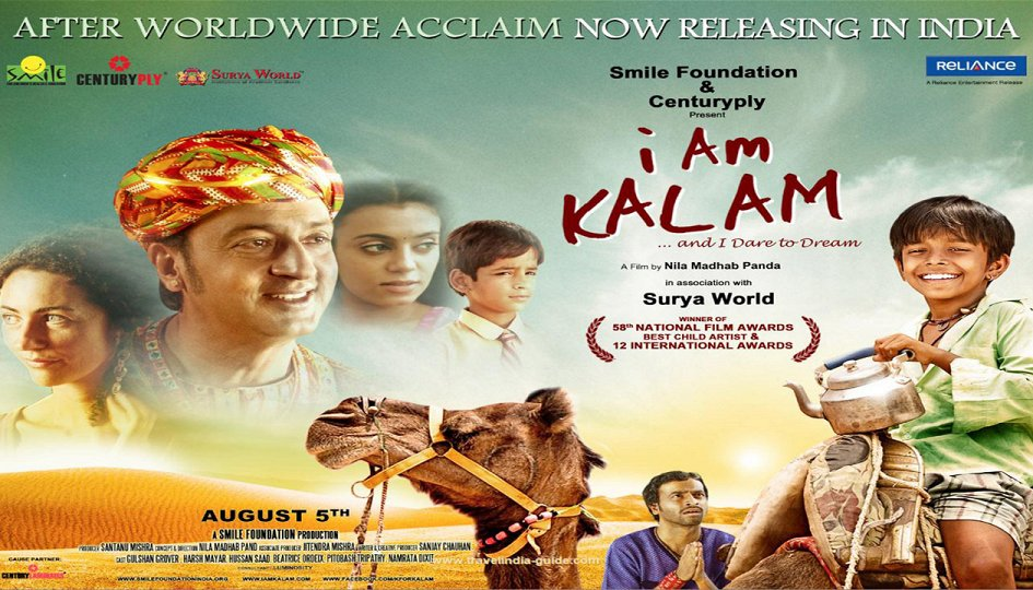 Кино: «Меня зовут Калам»
