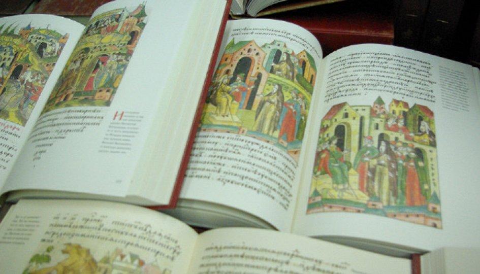 Выставки: Книжные сокровища славянских народов