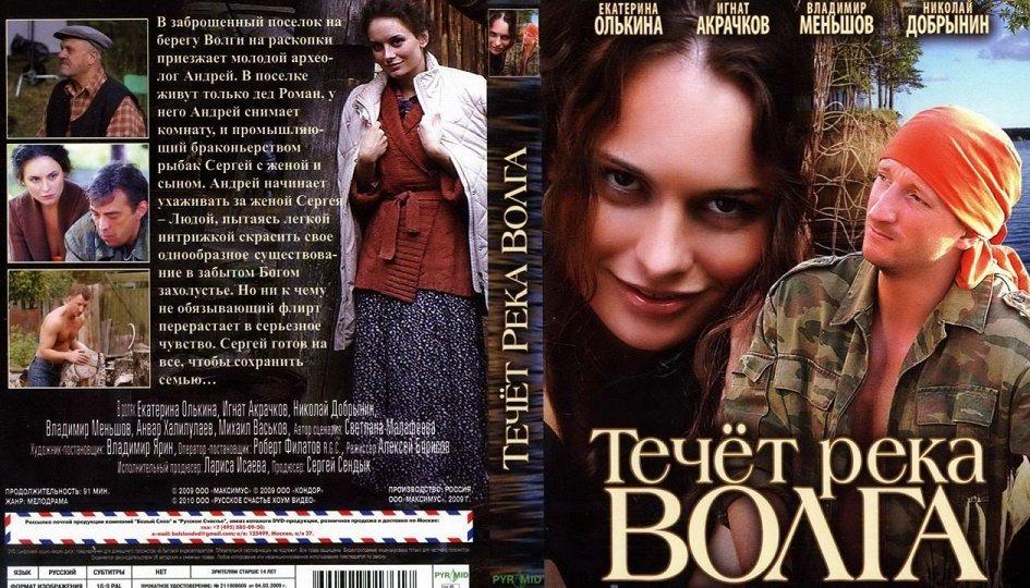 Кино: «Течет река Волга»