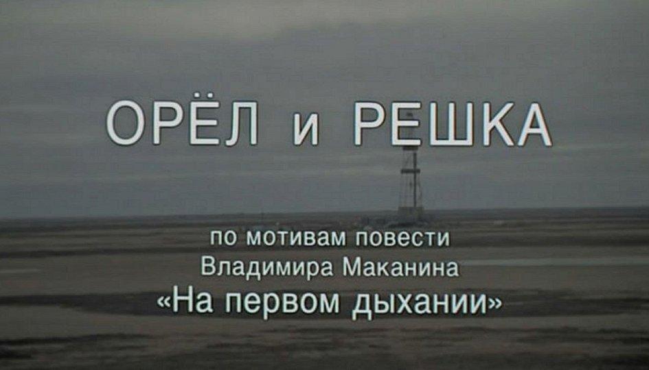Кино: «Орел и решка»