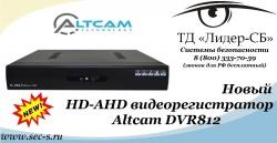 """ТД """"Лидер-СБ"""" объявляет о начале продаж нового восьмиканального HD-AHD видеорегистратора"""