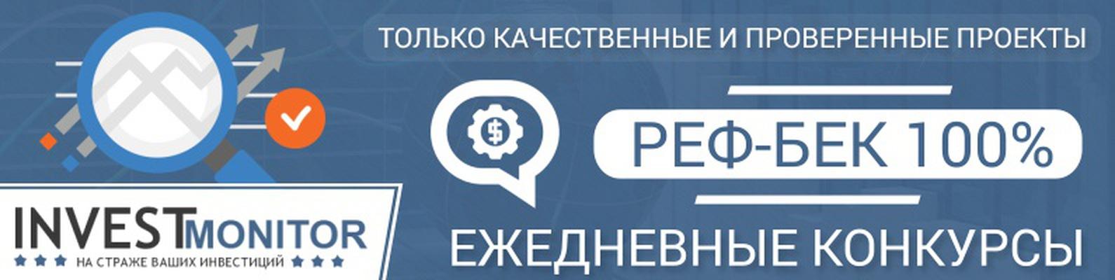 Мониторинг хайп сайтов отзывы