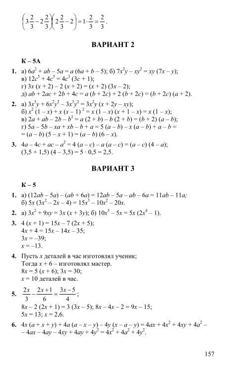 Гдз по математике 7 класс дидактические материалы звавич кузнецова суворова