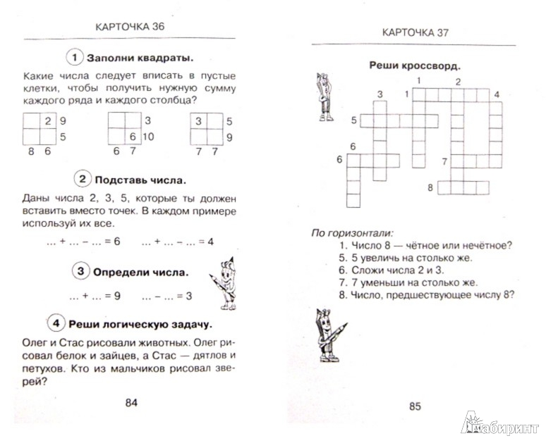 Задания на олимпиаде по математике 6 класс с ответами