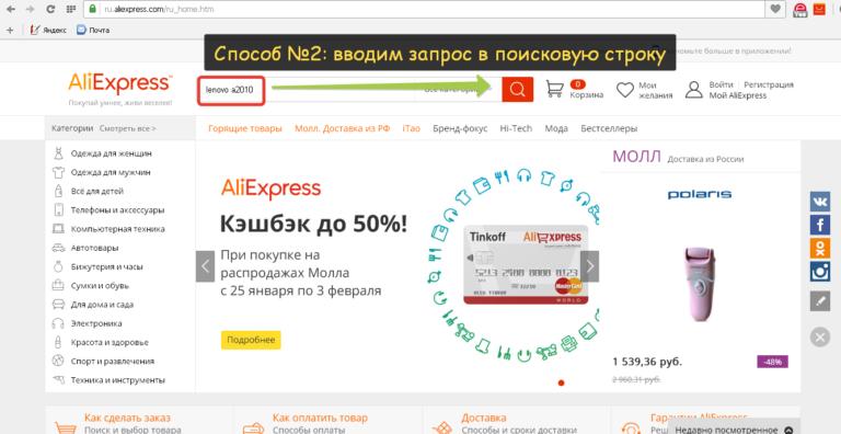 Как перевести в рубли на алиэкспресс в телефоне