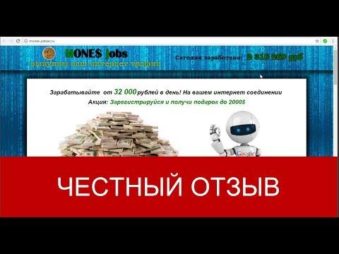 Заработать 1000 рублей в день в интернете реально или нет