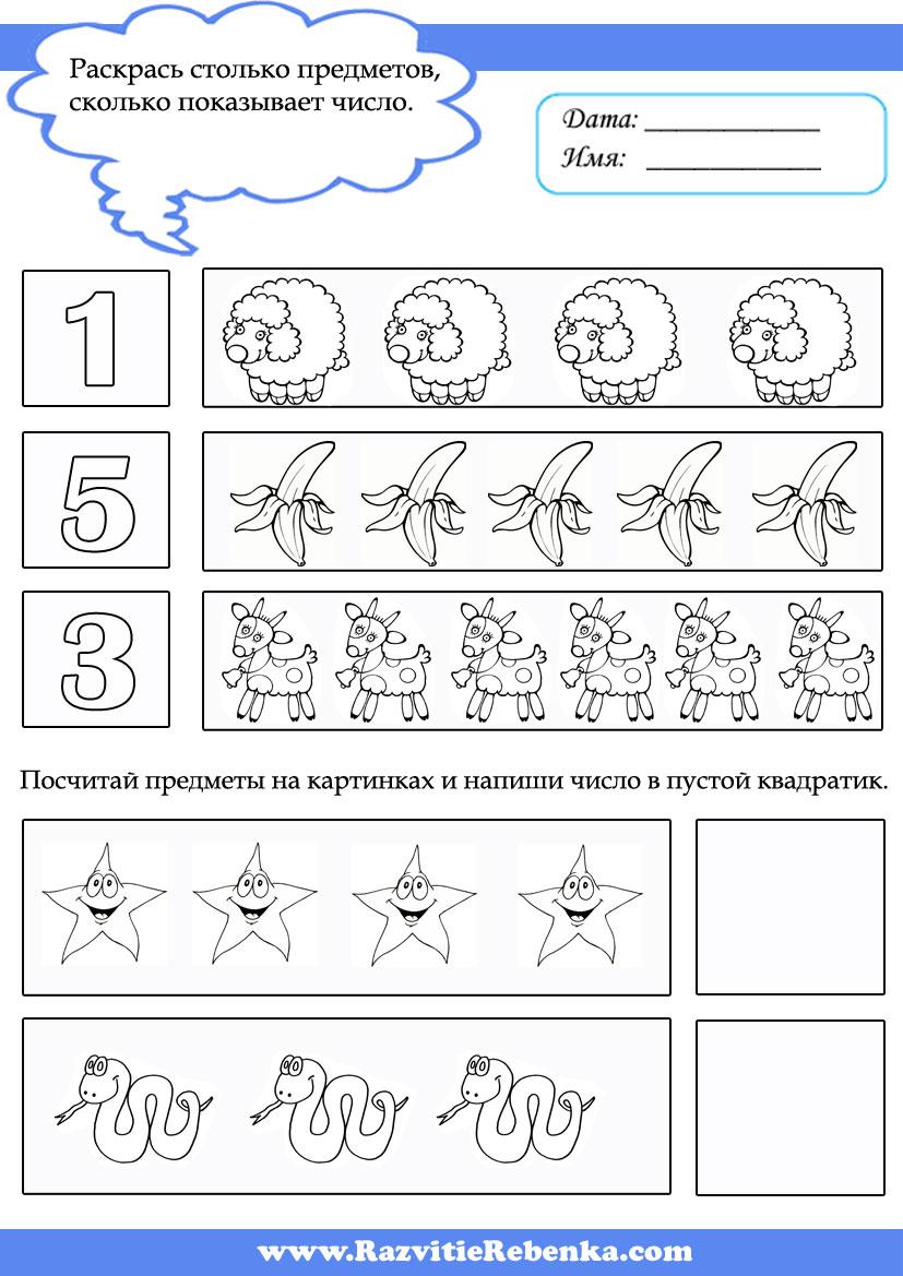 Конспект занятий по математике для шестилетних детей подготовка к школе