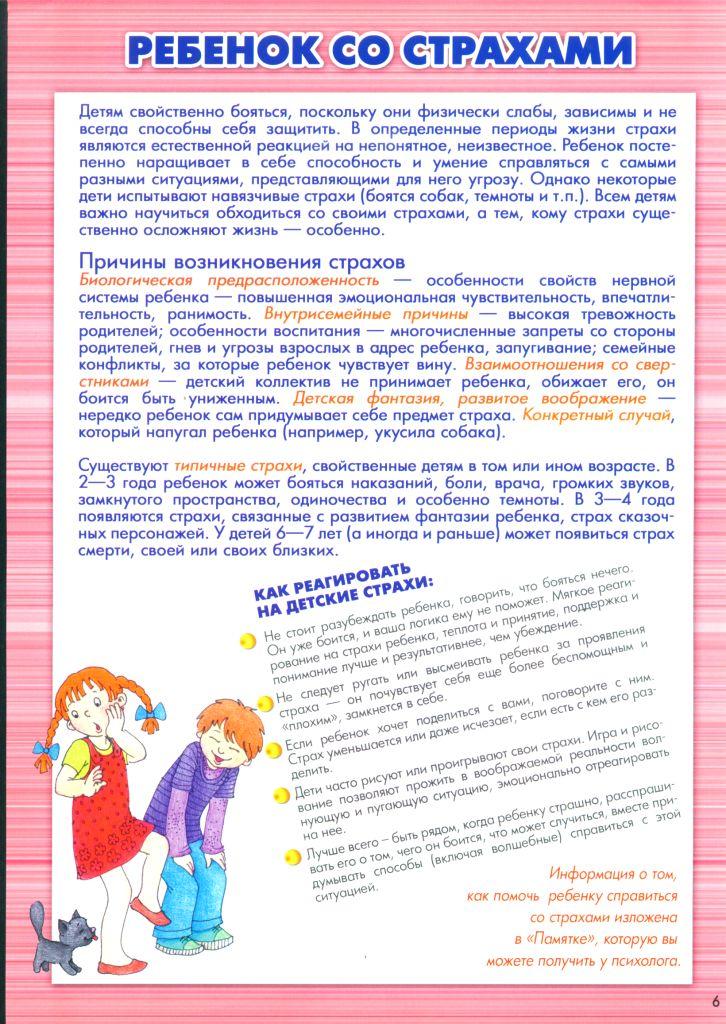 Психологическая помощь для детей и родителей